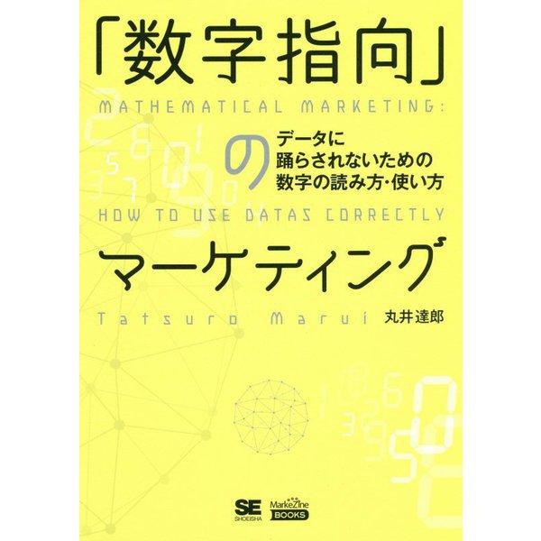 「数字指向」のマーケティング―データに踊らされないための数字の読み方・使い方(MarkeZine BOOKS) [単行本]
