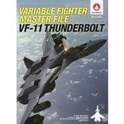 ヴァリアブルファイター・マスターファイル VF-11サンダーボルト [単行本]