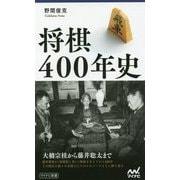 将棋400年史(マイナビ新書) [新書]