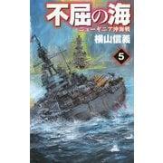 不屈の海〈5〉ニューギニア沖海戦(C★NOVELS) [新書]