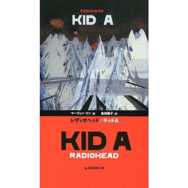 レディオヘッド/キッドA(ele-king books) [単行本]