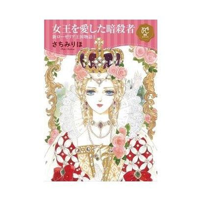 女王を愛した暗殺者 新ローゼリア王国物語1 [コミック]