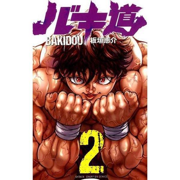バキ道 2 [コミック]