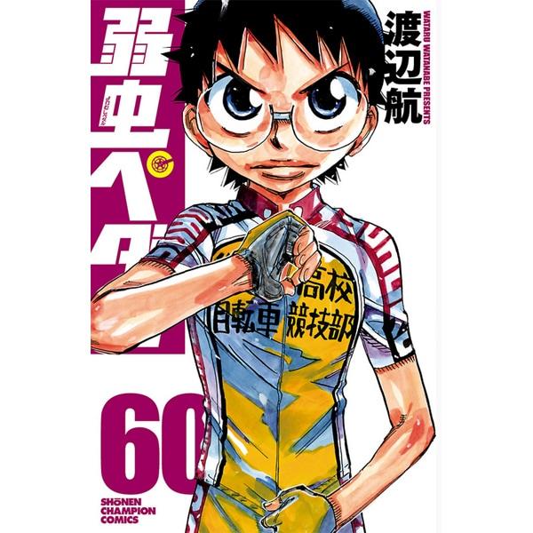 弱虫ペダル 60 [コミック]