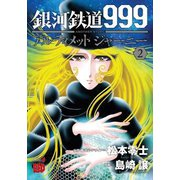 銀河鉄道999ANOTHER STORY アルティメットジャーニー 2 [コミック]