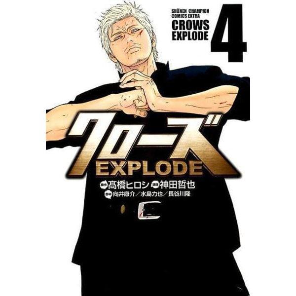 クローズEXPLODE 4 [コミック]