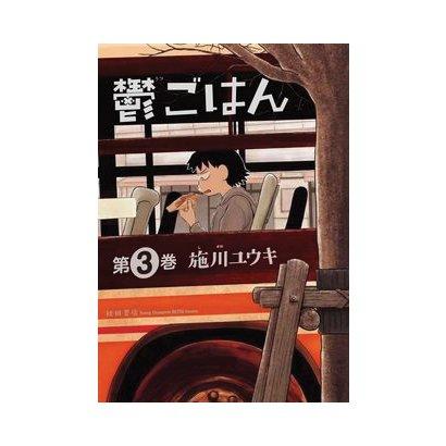 鬱ごはん 3 [コミック]