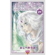 クリスタル☆ドラゴン 29 [コミック]