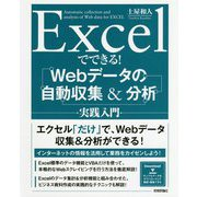 Excelでできる! Webデータの自動収集&分析 実践入門 [単行本]