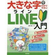大きな字でわかりやすい LINE ライン 超入門 [単行本]