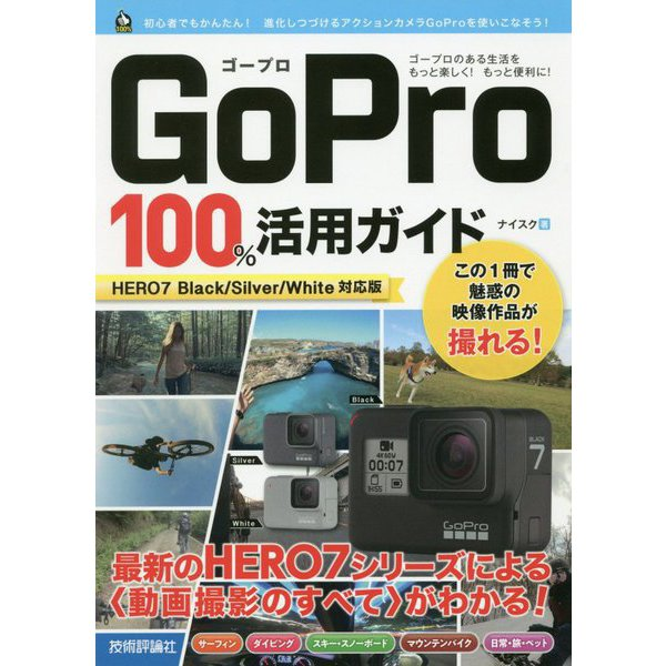 GoPro 100%活用ガイド[HERO7 Black/Silver/White対応版] [単行本]