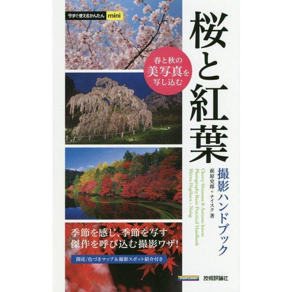 今すぐ使えるかんたんmini 桜と紅葉 撮影ハンドブック [単行本]