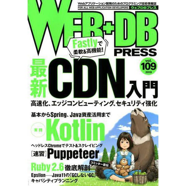 WEB+DB PRESS Vol.109 [単行本]