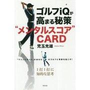 """ゴルフiQが高まる秘策""""メンタルスコア""""CARD [単行本]"""