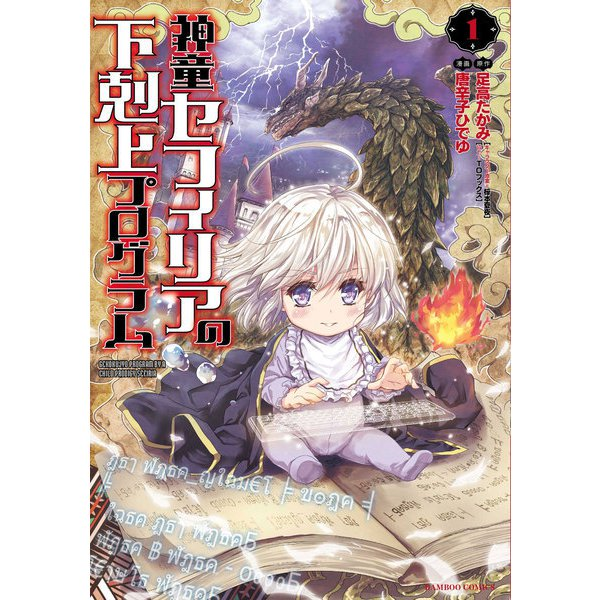 神童セフィリアの下剋上プログラム 1(バンブー・コミックス) [コミック]