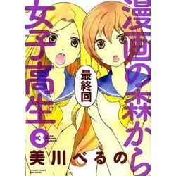漫画の森から女子高生 3(バンブー・コミックス) [コミック]