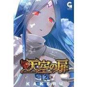 天空の扉 12(ニチブンコミックス SH comics) [コミック]