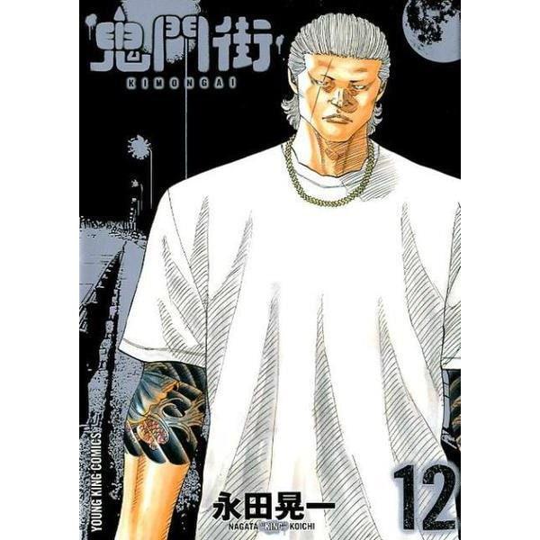 鬼門街 12(ヤングキングコミックス) [コミック]