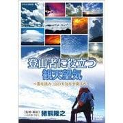 登山者に役立つ観天望気 ~雲を読み、山の天気を予測する~