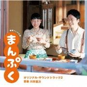 連続テレビ小説 まんぷく オリジナル・サウンドトラック2