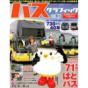 バスグラフィック Vol.37(NEKO MOOK 2792) [ムックその他]