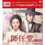 師任堂(サイムダン)、色の日記 <完全版> DVD-BOX1