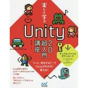 楽しく学ぶUnity2D超入門講座 [単行本]