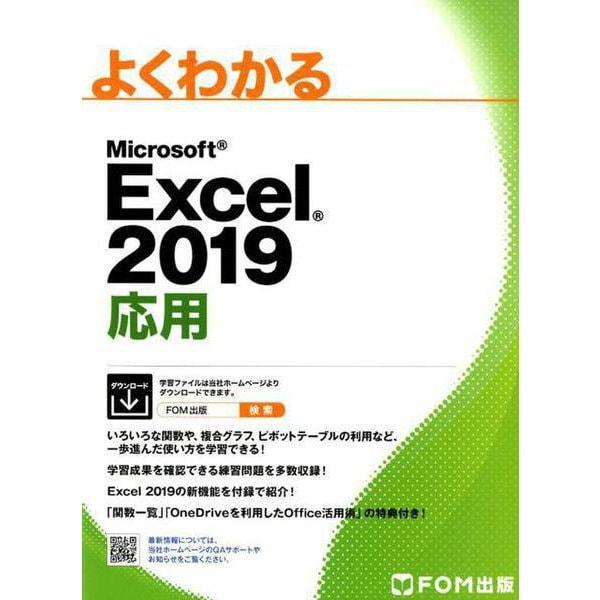 よくわかるMicrosoft Excel2019応用 [単行本]