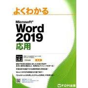 よくわかるMicrosoft Word2019応用 [単行本]