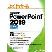 よくわかるMicrosoft PowerPoint2019基 [単行本]