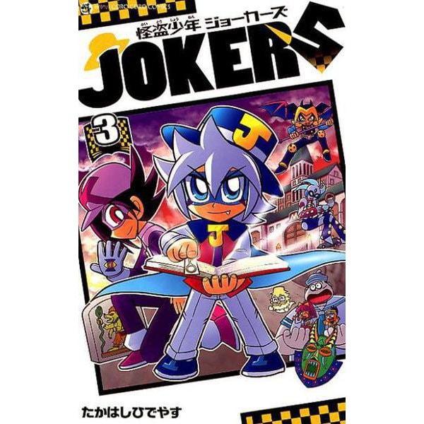 怪盗少年 ジョーカーズ<3>(コロコロコミックス) [コミック]