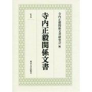 寺内正毅関係文書〈1〉 [単行本]