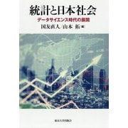 統計と日本社会―データサイエンス時代の展開 [単行本]