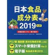 日本食品成分表〈2019〉 七訂版;第4版 [単行本]