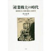 「産業戦士」の時代―戦時期日本の労働力動員と支配秩序 [単行本]