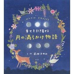 月の満ちかけ物語―幸せを引き寄せる [単行本]