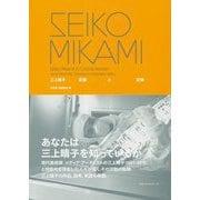 SEIKO MIKAMI―三上晴子 記録と記憶 [単行本]