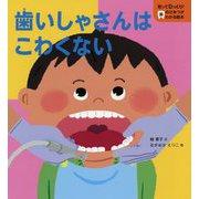歯いしゃさんはこわくない―知ってびっくり!歯のひみつがわかる絵本 [全集叢書]