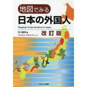 地図でみる日本の外国人 改訂版 [単行本]