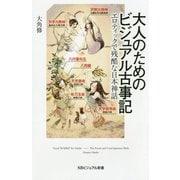 大人のためのビジュアル古事記―エロティックで残酷な日本神話(SBビジュアル新書) [新書]