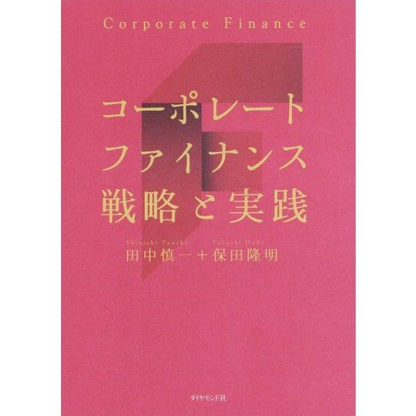 コーポレートファイナンス 戦略と実践 [単行本]