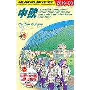 中欧〈2019~2020年版〉 改訂第16版 (地球の歩き方〈A25〉) [全集叢書]