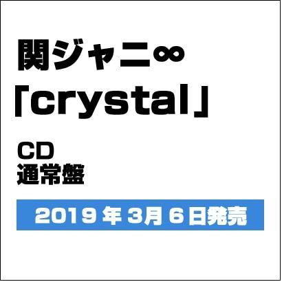関ジャニ∞/crystal