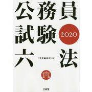 公務員試験六法2020 [事典辞典]