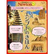 Newtonライト「古代エジプトのきほん」 (ニュートンムック) [ムック・その他]
