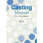 Casting Manual―プラスティックキャストで何ができるか [単行本]