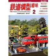 鉄道模型趣味 2019年 02月号 [雑誌]