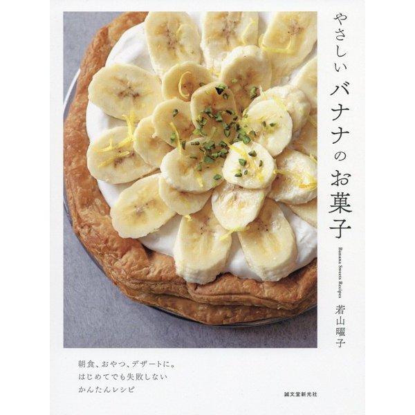やさしいバナナのお菓子-朝食、おやつ、デザートに。はじめてでも失敗しないかんたんレシピ [単行本]