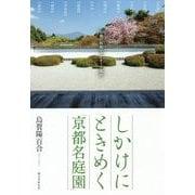 しかけにときめく「京都名庭園」-京都の庭園デザイナーが案内 [単行本]