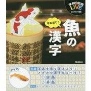 なるほど!魚の漢字(LIVEビジュアルクイズ図鑑) [図鑑]